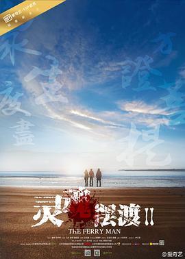 灵魂摆渡第二季(全集)