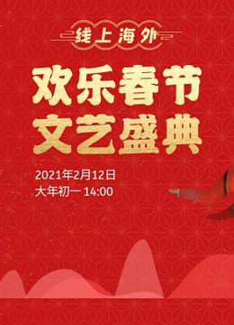 欢乐春节文艺盛典