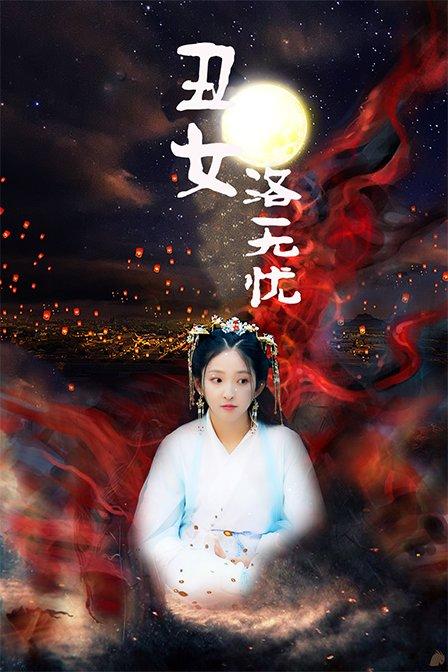 丑女洛无忧(全集)